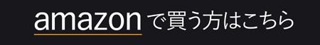 amazon買うボタン