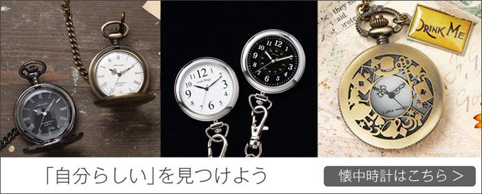 >>懐中時計一覧はコチラ