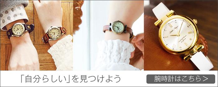 >>腕時計一覧はコチラ